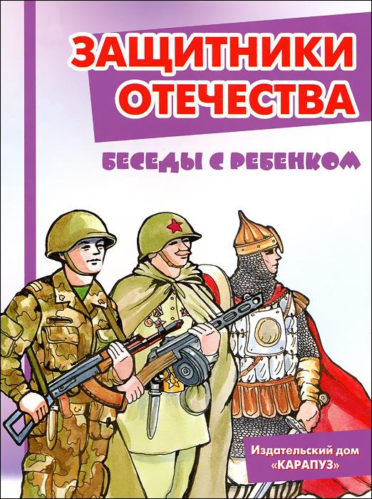 Защитники отечества. Беседы с ребенком. Комплект карточек ( 978-5-9715-0427-6 )