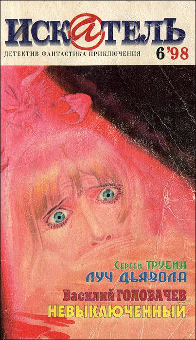 Искатель, № 6, 1998