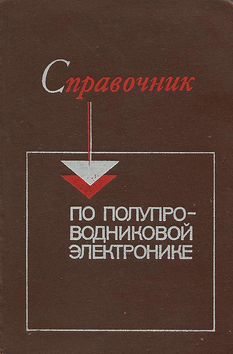 Справочник по полупроводниковой электронике