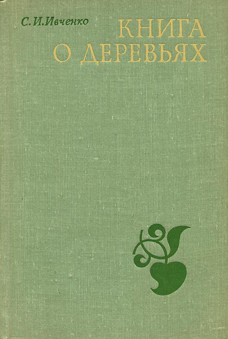 Книга о деревьях