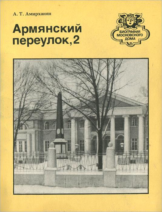 Армянский переулок, 2