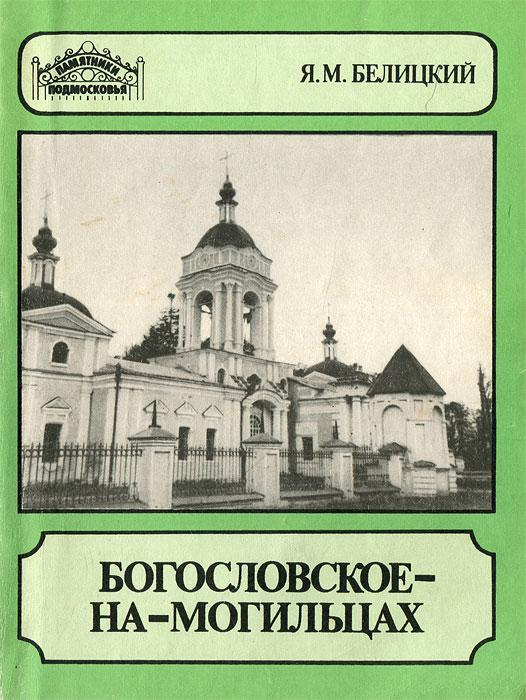 Богословское-на-Могильцах