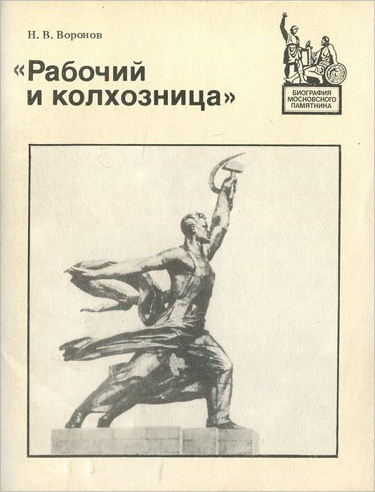 """""""Рабочий и колхозница"""""""