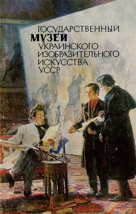 Государственный музей украинского изобразительного искусства УССР