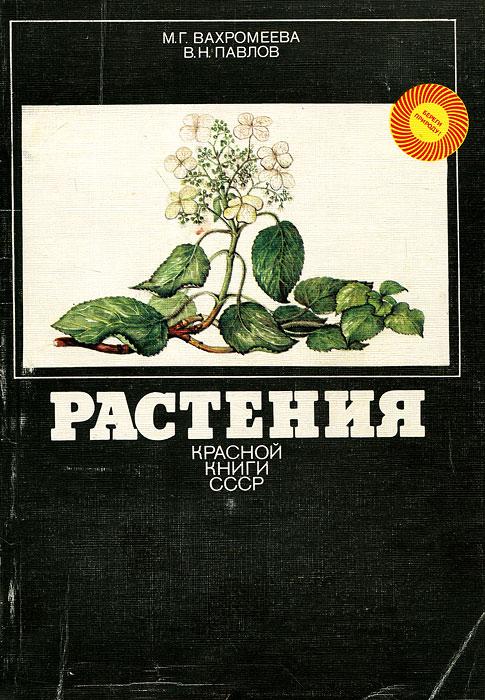 Растения Красной книги СССР