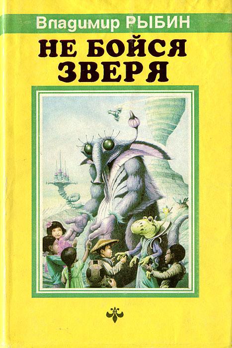 Не бойся зверя12296407Эта добрая книга предназначена для подростков, любителей необыкновенных приключений, фантастики, таинственных и необычных случаев. В сборник вошли увлекательные произведения, отобранные для книги при участии юных читателей и одобренные ими. Это новый метод формирования автором сборника своих произведений, но именно он гарантирует, что и другие ребята - мальчики и девочки - найдут в книге для себя немало интересного и познавательного. С этой книгой серии Отрок юным любителям чтения никогда не будет скучно. Серия Отрок - верный спутник отроческого досуга.