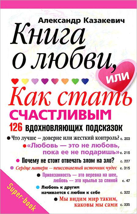 Книга о любви, или Как стать счастливым. 126 вдохновляющих подсказок