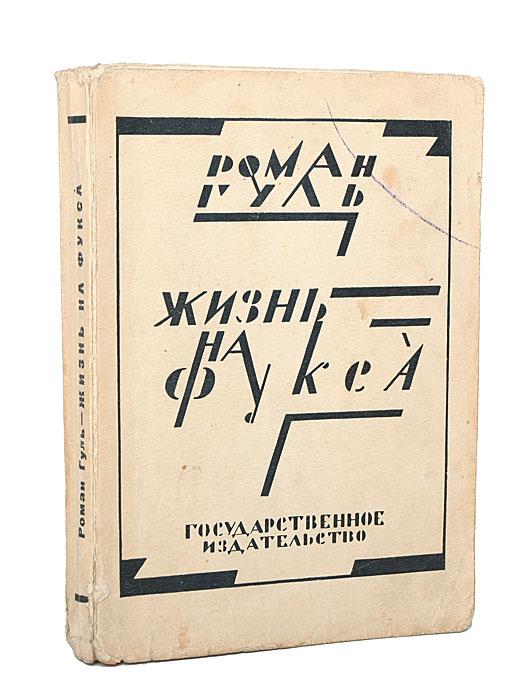 Купить Жизнь на Фукса, Роман Гуль