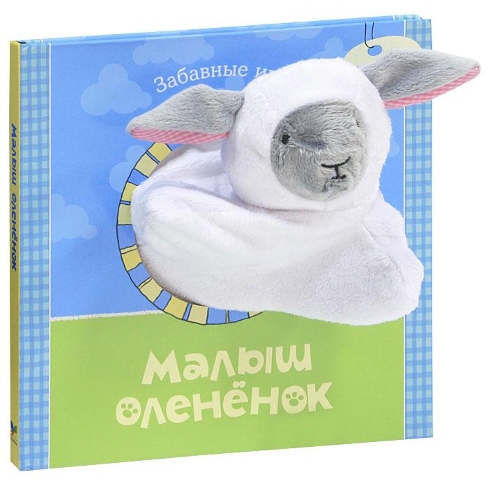 Малыш олененок. Книжка-игрушка. Татьяна Никольская