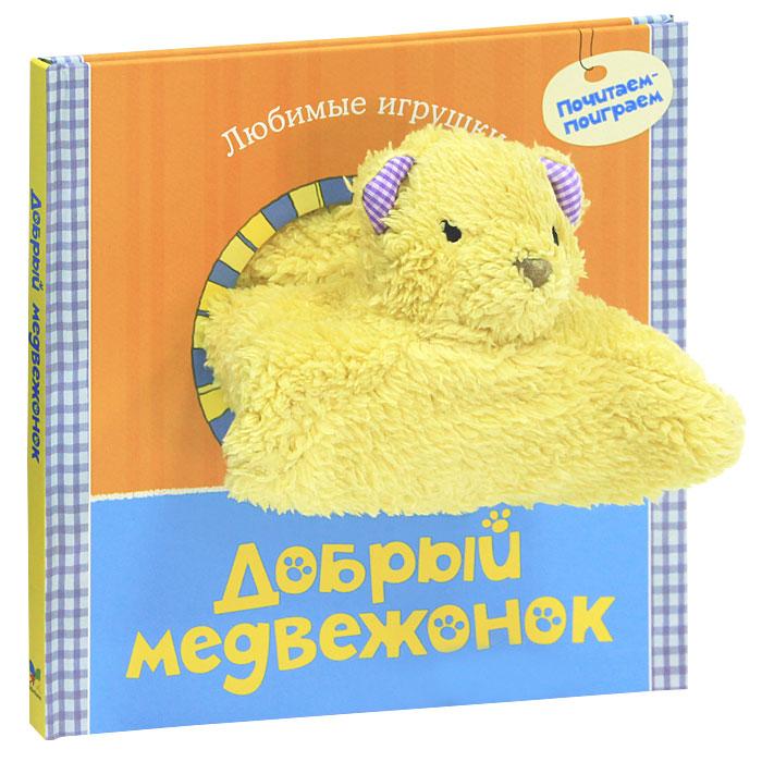 Добрый медвежонок. Книжка-игрушка. Татьяна Никольская