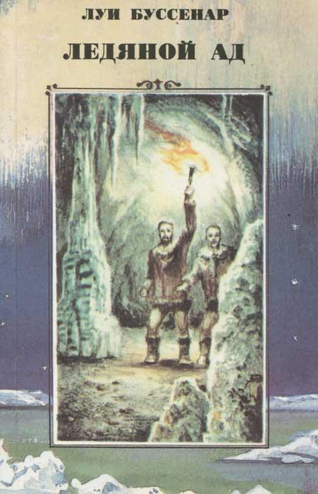 Ледяной ад