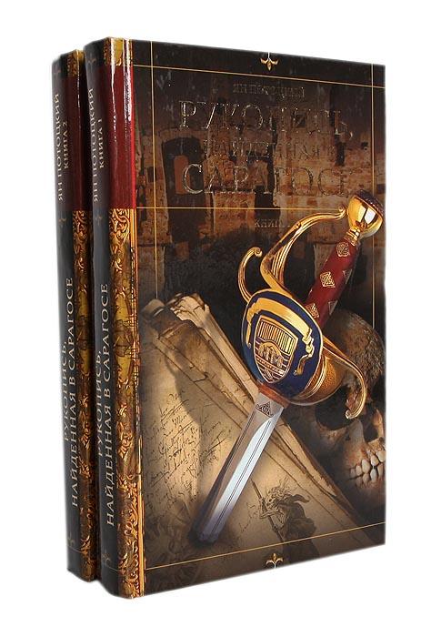 Рукопись, найденная в Сарагосе (комплект из 2 книг)
