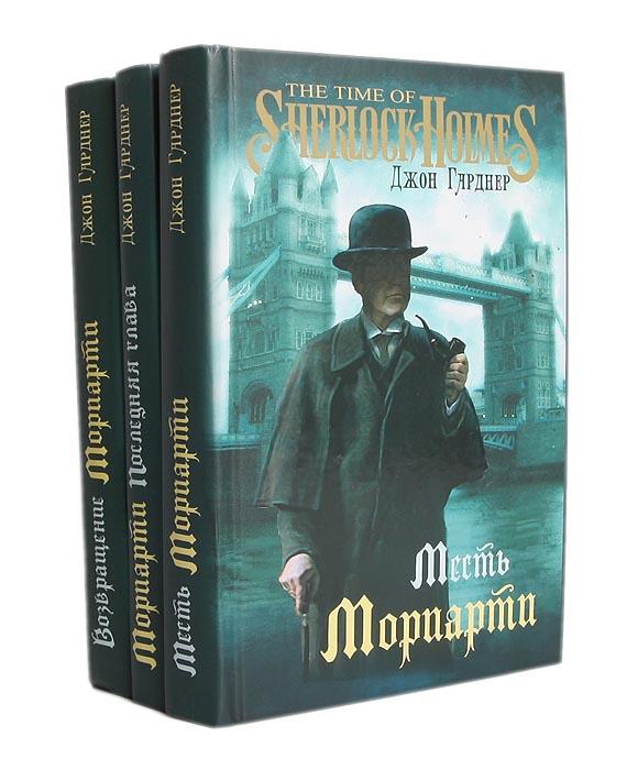 Секретные архивы Мориарти (комплект из 3 книг)