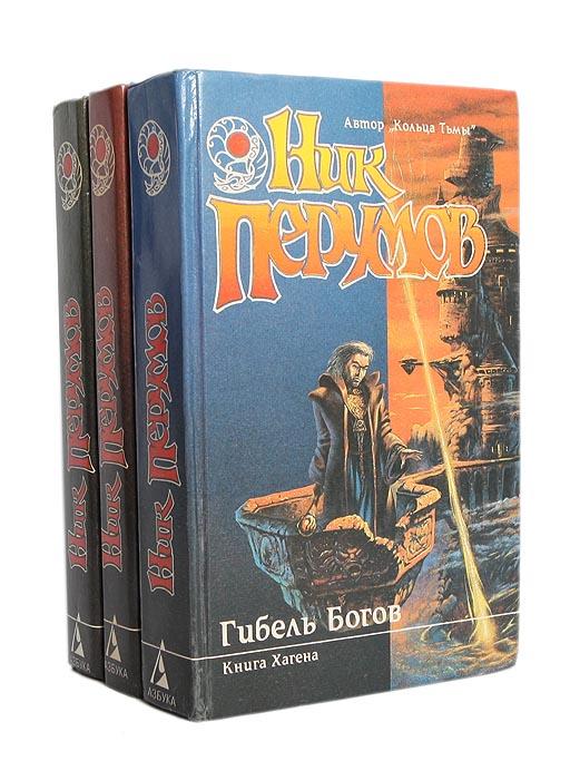 Летописи Хьерварда (комплект из 3 книг)
