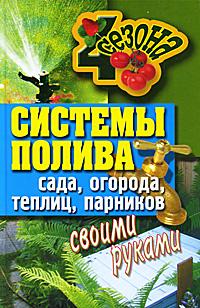 Системы полива сада, огорода, теплиц, парников своими руками