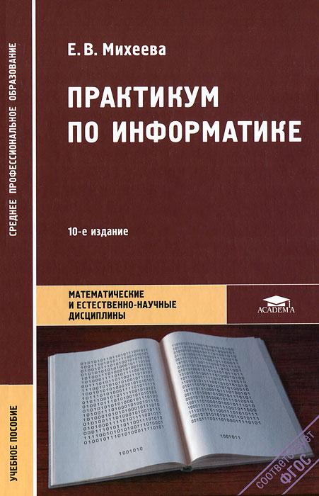Практикум по Информатике Михеева