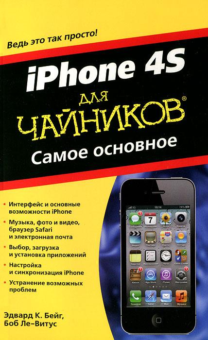 iPhone 4S ��� ��������. ����� ��������