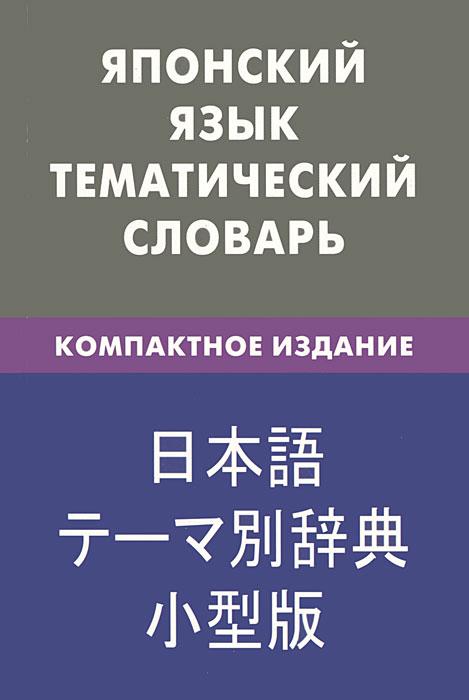 Японский язык. Тематический словарь