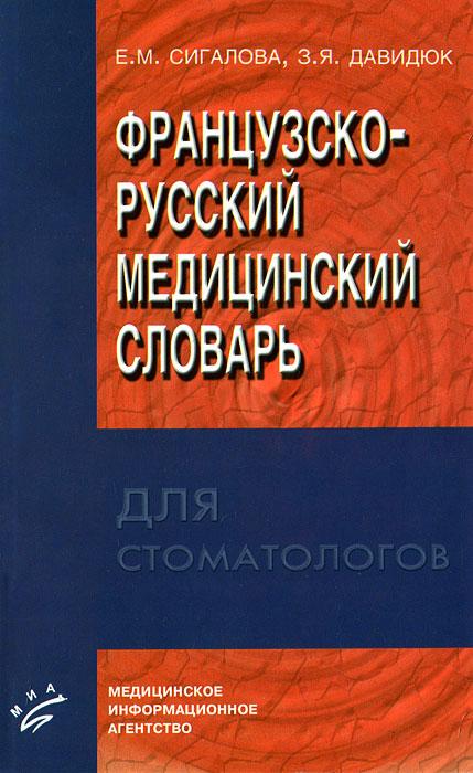 Французско-русский медицинский словарь для стоматологов