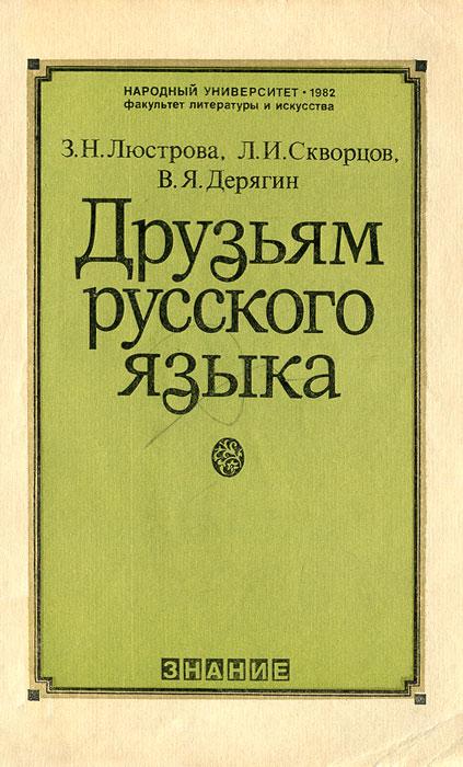 Друзьям русского языка
