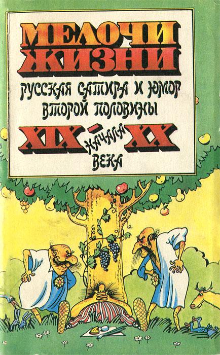 ������ �����. ������� ������ � ���� ������ �������� XIX � ������ XX ����