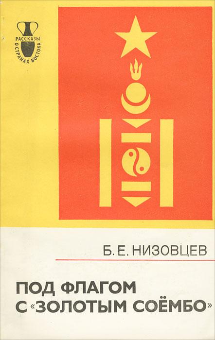 """Под флагом c """"золотым соембо"""""""