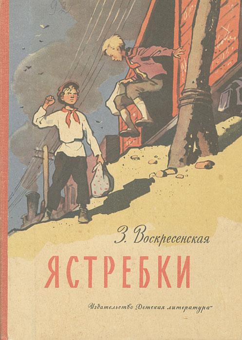 Ястребки12296407Ястребки - это не птицы и не самолеты. Ястребки - это дети революции, юные помощники партии. В первой русской революции питерские мальчишки помогали своим отцам в борьбе за свободу. Они охраняли вместе с рабочими-дружинниками митинги, были связными, отвлекали на себя внимание жандармов и шпиков, сражались на баррикадах. За сноровку в деле, смекалку и бесстрашие рабочие прозвали этих ребят ястребками.