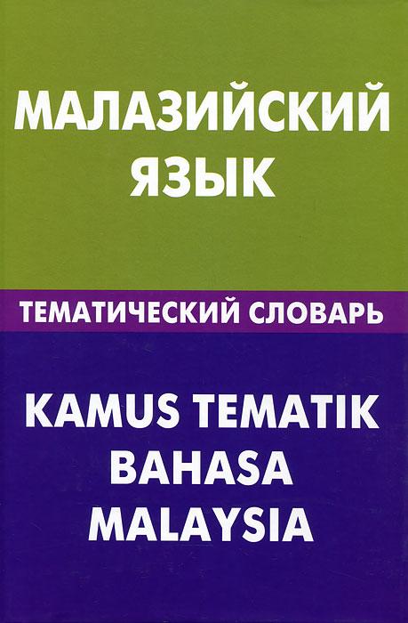 Малазийский язык. Тематический словарь