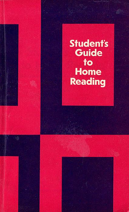 Пособие по домашнему чтению на английском языке / Student's Guide to Home Reading