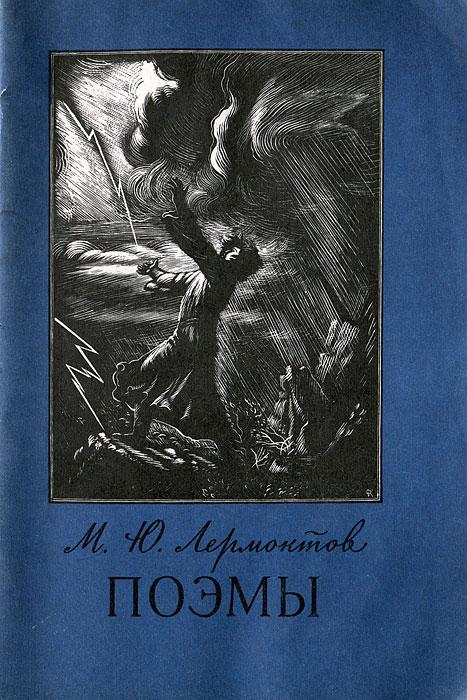 М. Ю. Лермонтов. Поэмы