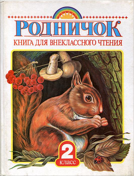 Книга Родничок. Книга для внеклассного чтения. 2 класс