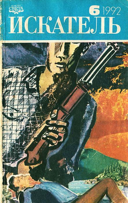 Искатель, №6, 1992