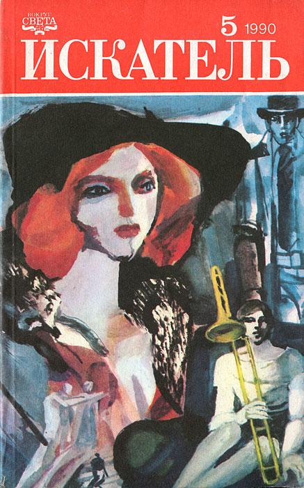Искатель, № 5, 1990