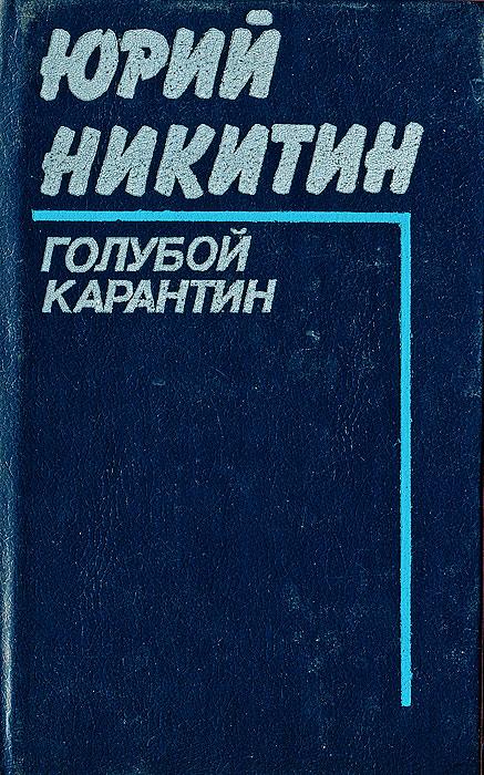 Голубой карантин