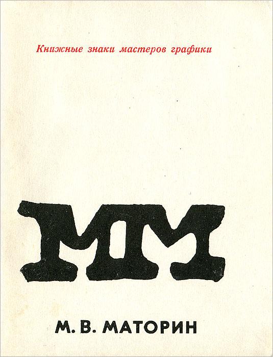 М. В. Маторин