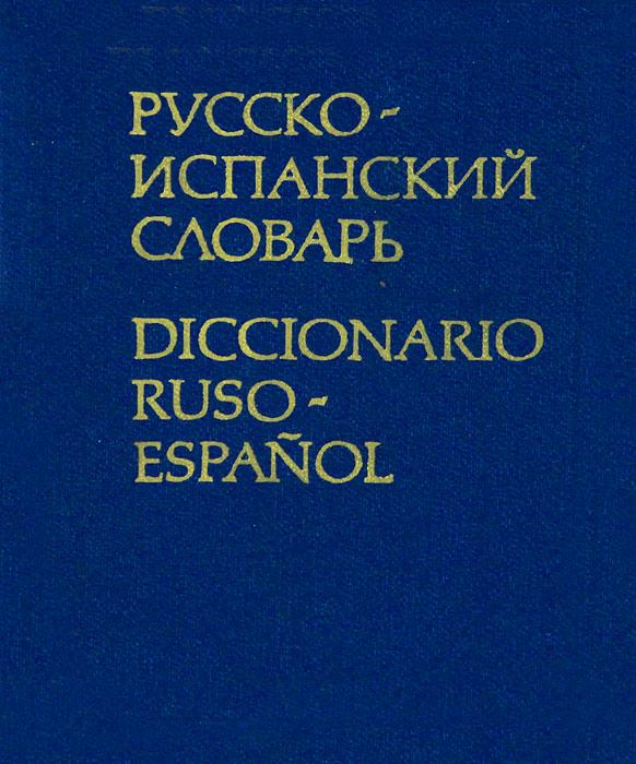 Русско-испанский словарь / Diccionario Ruso-Espanol