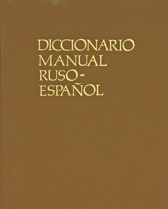 Diccionario manual Ruso-Espanol / Русско-испанский учебный словарь