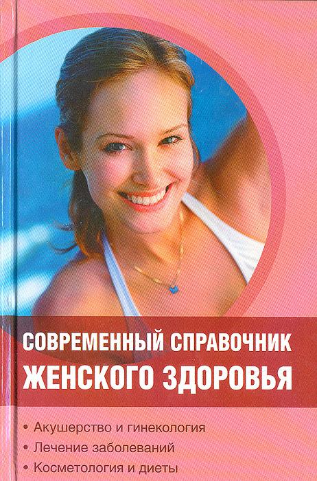 Современный справочник женского здоровья