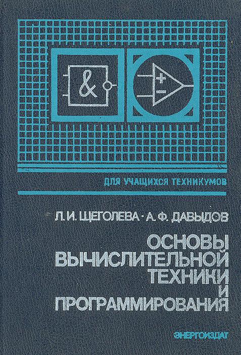 Основы вычислительной техники и программирования