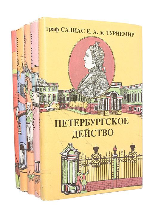 Граф Салиас Е. А. де Турнемир. Собрание сочинений (комплект из 5 книг)