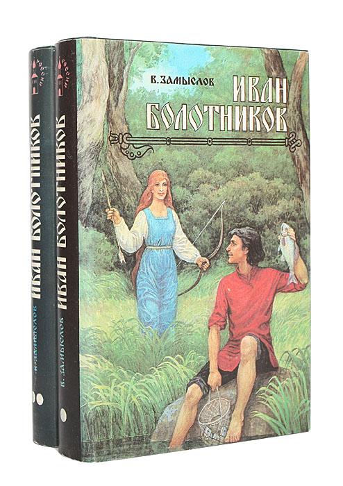 Иван Болотников (комплект из 2 книг)