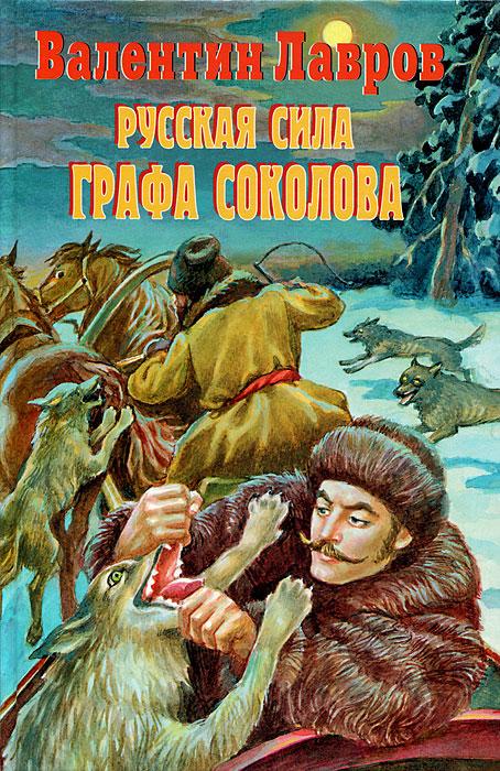 Валентин лавров граф соколов слушать