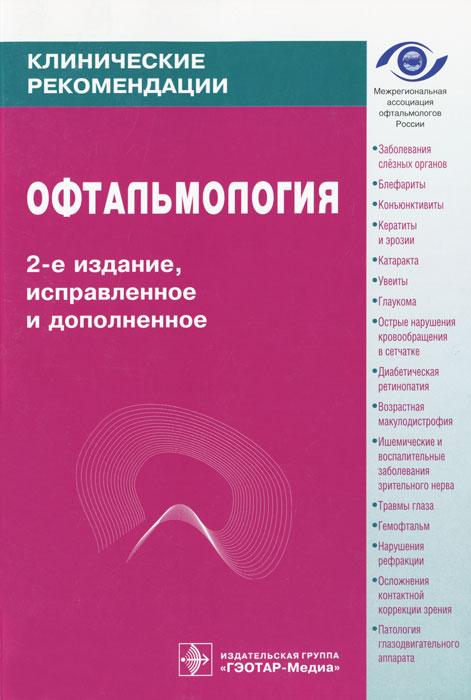 Офтальмология ( 978-5-9704-1042-4 )
