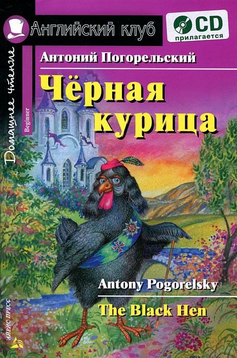 Черная курица, или Подземные жители / The Black Hen (+ CD-ROM)