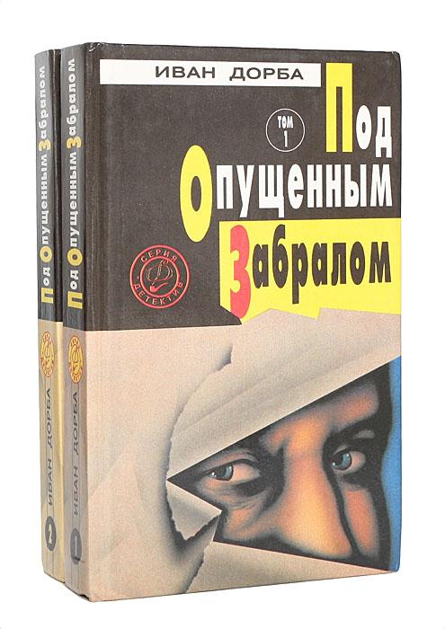 Под опущенным забралом (комплект из 2 книг)