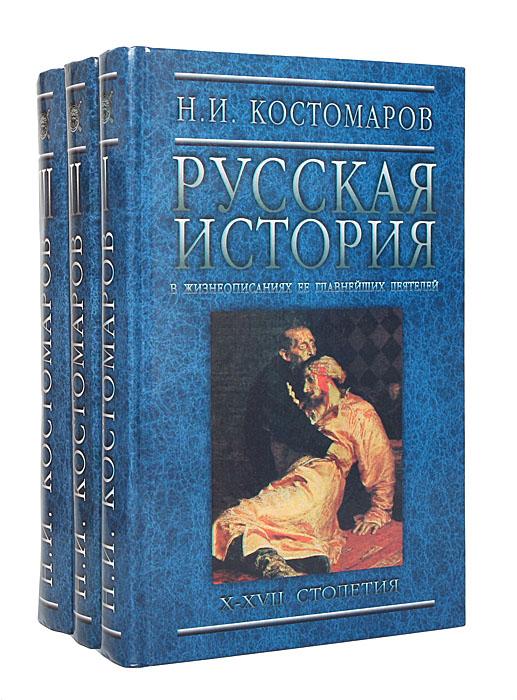 Русская история в жизнеописаниях ее главнейших деятелей (комплект из 3 книг)