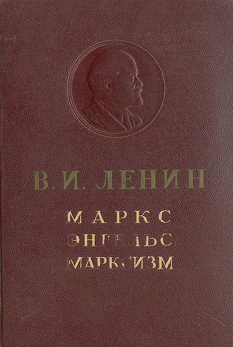 Маркс, Энгельс, марксизм. В. И. Ленин