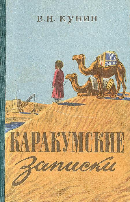 Каракумские записки