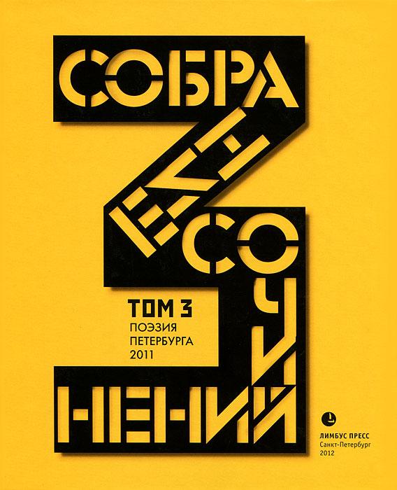 Собрание сочинений. Том 3. Стихотворения 2011 года. Антология современной поэзии Санкт-Петербурга