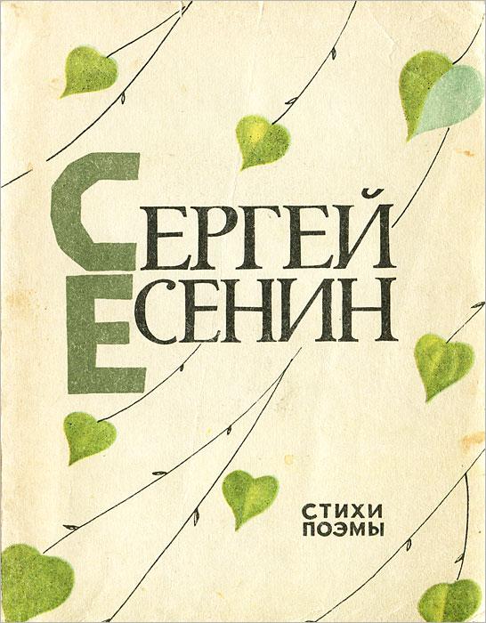 Сергей Есенин. Стихи. Поэмы.